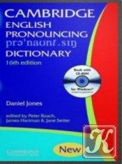 Книга English Pronouncing Dictionary