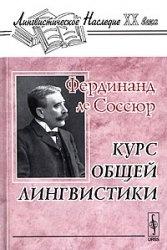 Книга Курс общей лингвистики