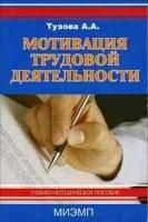 Книга Мотивация трудовой деятельности