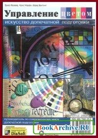 Книга Управление цветом. Искусство допечатной подготовки.