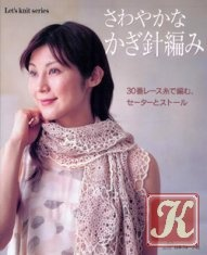 Книга Let's knit series 30, 2007/Spring and summer