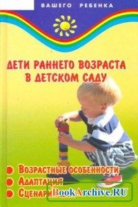 Книга Дети раннего возраста в детском саду.