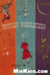 Книга Пригоди Мюнхаузена