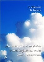 Книга Динамика атмосферы в неоднородном поле силы тяжести