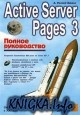Книга Active Server Pages 3. Полное руководство