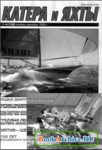Катера и Яхты №158 1995.