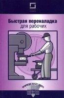 Книга Быстрая переналадка для рабочих. Институт комплексных стратегических исследований