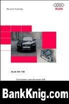 Программа самообучения Audi №408. Изменения в конструкции автомобиля Audi A4 выпуска с 2008 года.