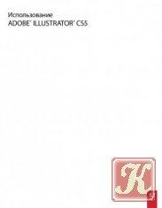 Книга Использование ADOBE ILLUSTRATOR CS5