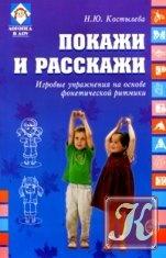 Книга Покажи и расскажи. Игровые упражнения по развитию речи дошкольников на основе фонетической ритмики