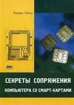Книга Секреты сопряжения компьютера со смарт-картами