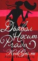 Книга Дьявол носит Прада