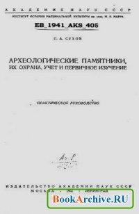 Книга Археологические памятники, их охрана, учет и первичное изучение.