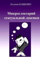 Книга Микроглоссарий сексуальной лексики
