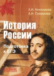 Книга Подготовка к ЕГЭ, История России, Николаева Л.И., Сафарова А.И., 2014