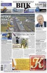 Журнал Журнал Военно-промышленный курьер № 34 сентябрь 2015