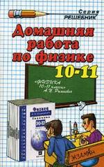 Книга ГДЗ по физике для 10-11 классов к «Физика. Задачник. 10-11 класс. Пособие для общеобразовательных учебных заведений, Рымкевич А.П., 2003»