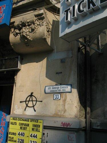 Улица Джордже Энеску