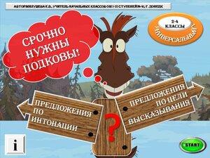 универс.тренНУЖНЫ ПОДКОВЫ!.jpg