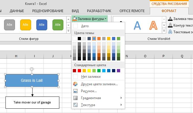 Рис. 4. Изменение цвета фигуры с помощью меню кнопки Shape Fill (Заливка фигуры)