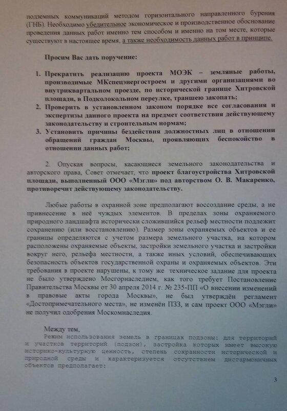 Письмо Совета по градостроительному развитию Москвы по Хитровской площади С.С. Собянину. Стр. 3