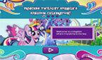 Игра Дружба Это Чудо - Искорка Пони праздник