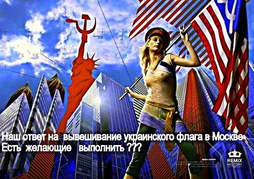 Наш ответ на вывешивание украиского флага в Москве. Есть желающие выполнить ???