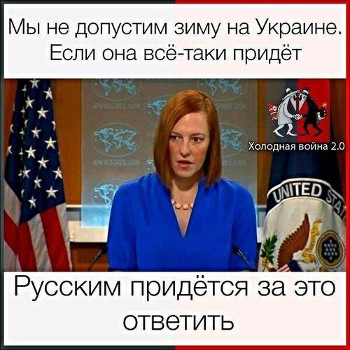 Мы не допустим зиму на Украине. Если она  всё-таки придёт - РУССКИМ  ПРИДЁТСЯ ЗА ЭТО  ОТВЕТИТЬ