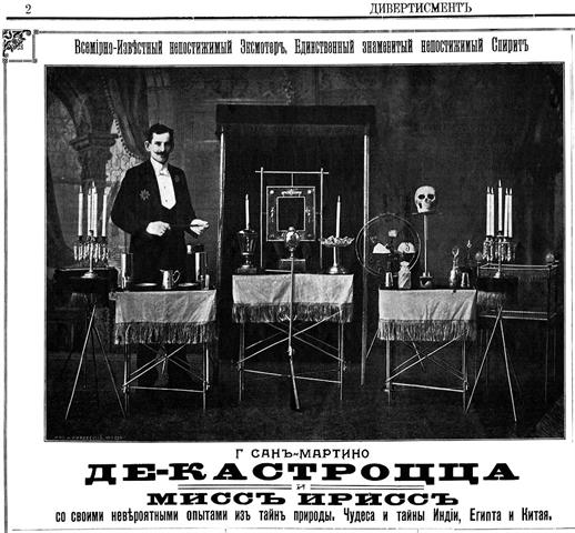 Кастроцца Дивертисмент21 1-12-1908 стр2 72dpi.jpg