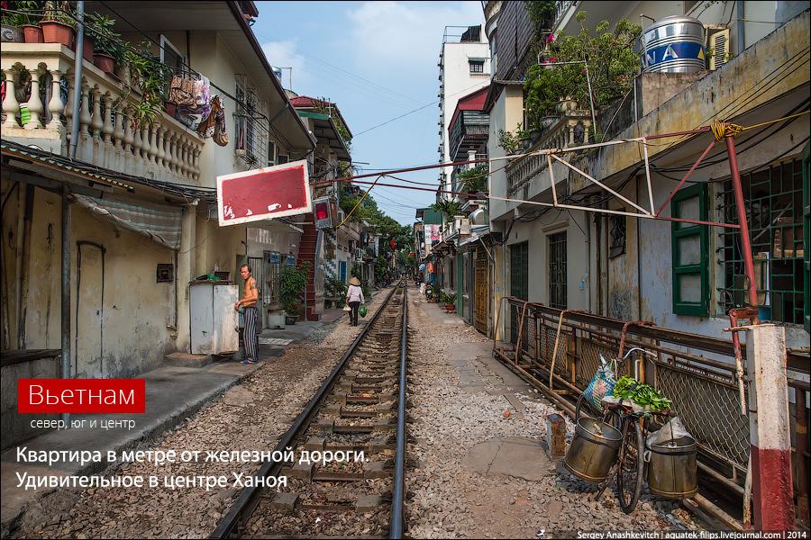 Железная дорога в жилом квартале Ханоя