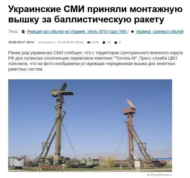 Украинские_СМИ_приняли_монтажную_вышку_за_баллистическую_ракету_РИА_Новости_-_2014-07-05_13.30.36.jpg