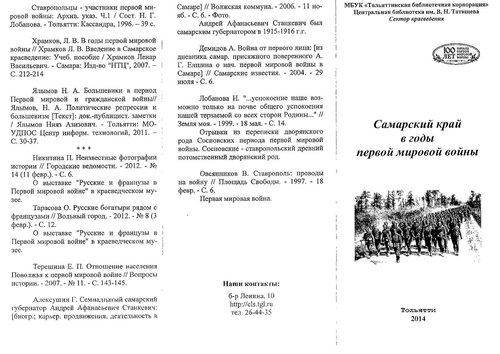 Центральная библиотека им. В.Татищева. г.Тольятти
