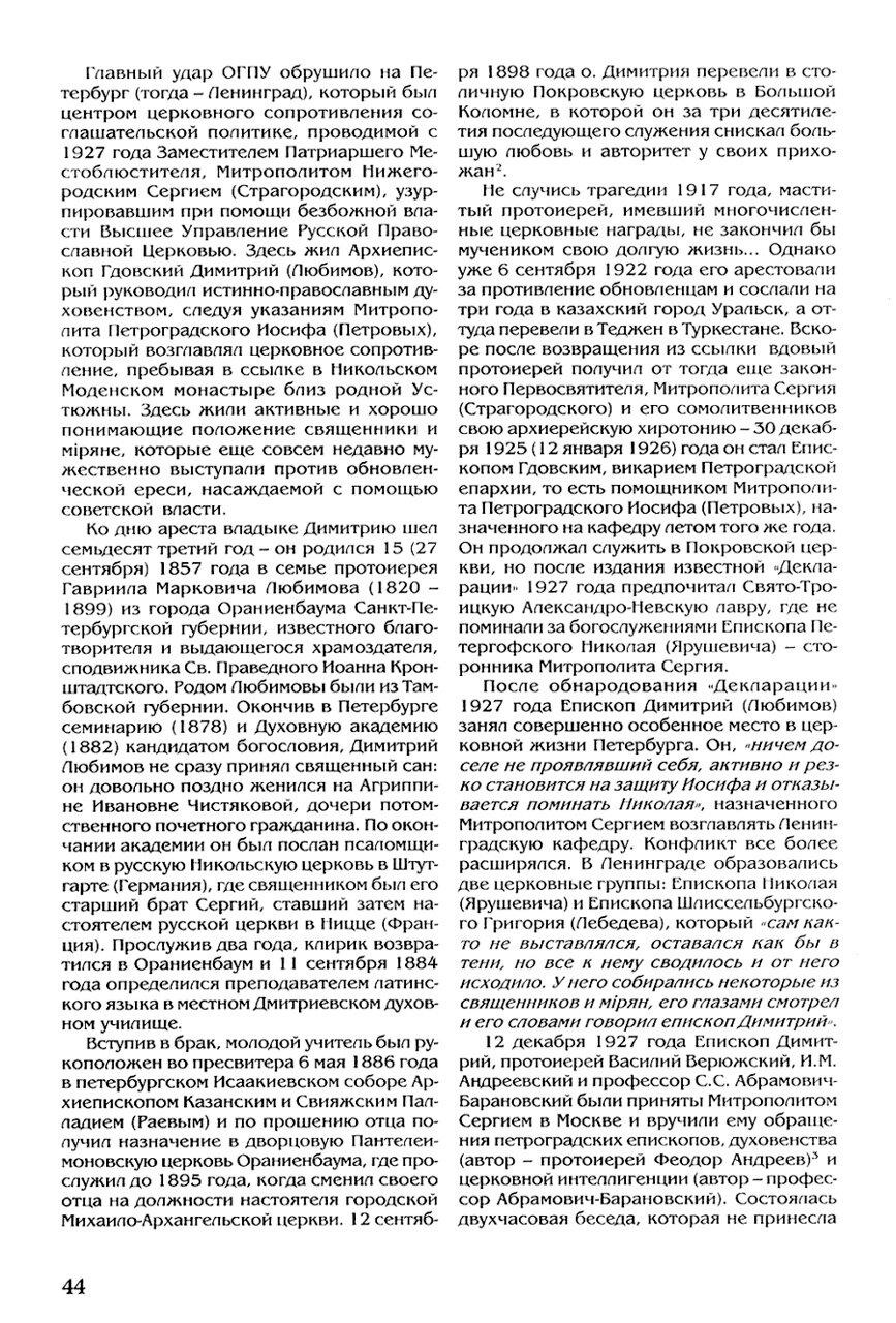 Архиеп.Димитрий 44.jpg