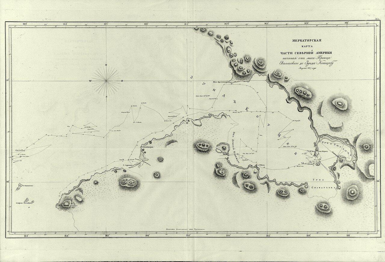 09. Меркаторская карта части Северной Америки начиная от мыса Принца Валлиского до Зунда Коцебу. Августа 1817 года.