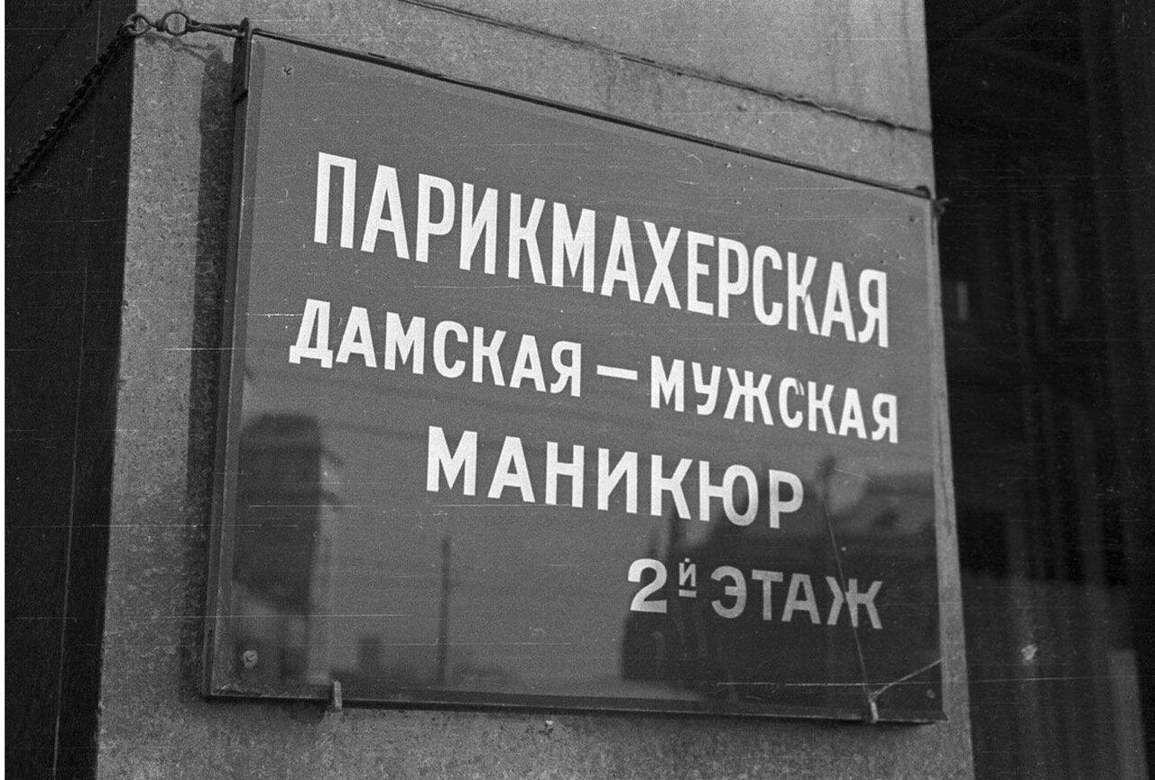 09. Метрополь. Вывеска на здании