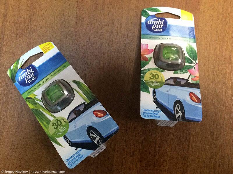 Ambi Pur CAR