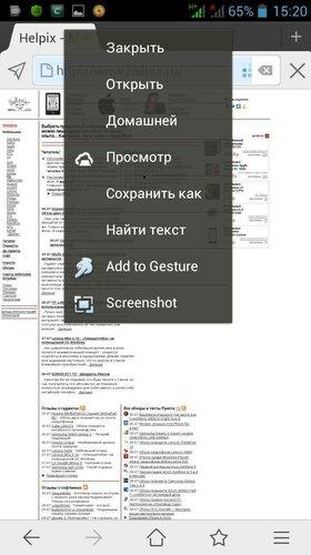 Контекстное меню открытой страницы