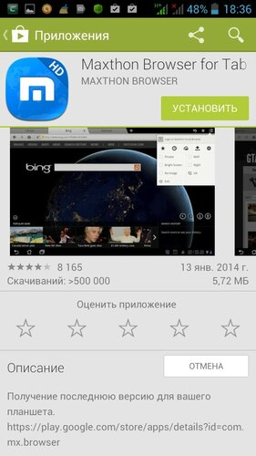 Maxthon Browser for Tablet на Маркете