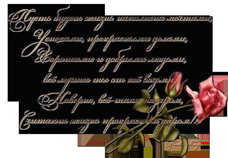 Надпись поздравления с днем рождения