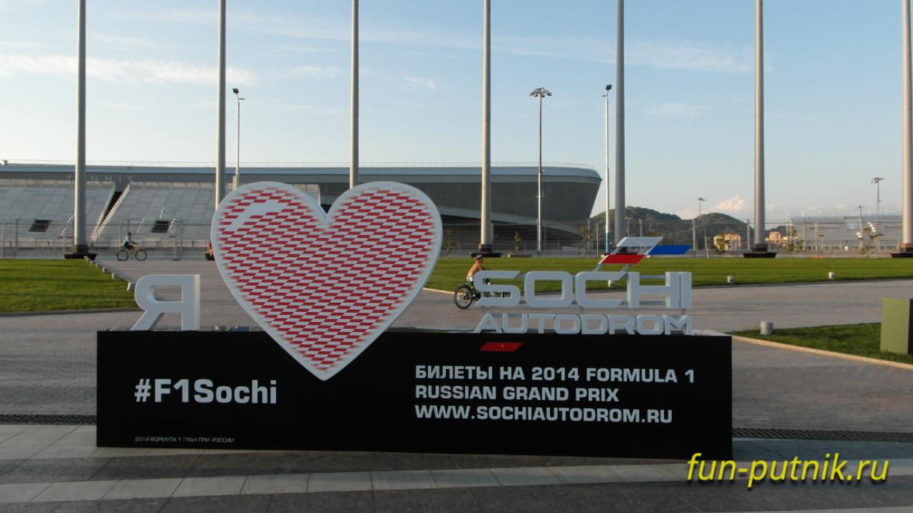 Олимпийский парк в Сочи и олимпийские объекты