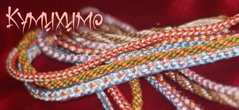 Кумихимо — плетение шнурков