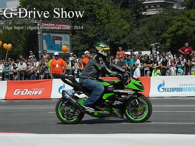 G-Drive 2014