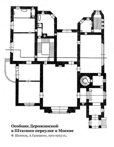 Особняк Дерожинской в Штатном переулке в Москве, план