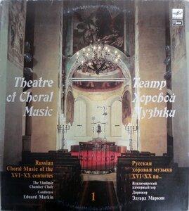 Театр хоровой музыки (1990) [А10 00669-72]