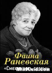 Книга Фаина Раневская. Смех сквозь слезы