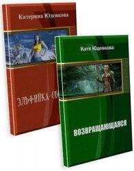 Юденкова Екатерина в 3-х книгах