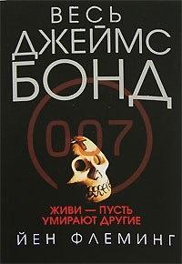 Книга Живи и дай умереть
