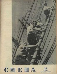 Журнал Смена №14 1945