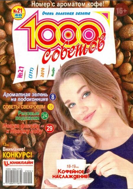 Книга Журнал: 1000 советов №21 ноябрь 2014