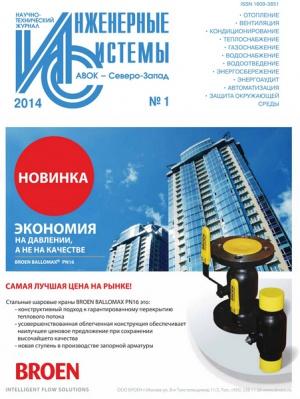 Инженерные системы №1 (2014)